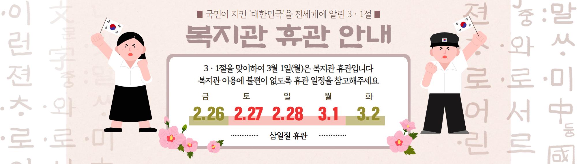 #복지관 휴관 안내 #삼일절을 맞이하여 3월 1일(월)은 복지관 휴관입니다 #복지관 이용에 불편이 없도록 휴관 일정을 참고해주세요