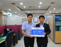 성남시도시개발공사 재난안전실에서 전달해주신 후원품 사진