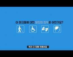 2018년 장애인식개선 공모전 UCC부문 최우수 (모두가 행복할 수 있게)