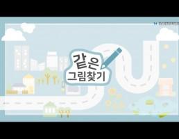 2018년 장애인식개선 공모전 UCC부문 장려상 (같은 그림찾기)