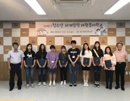 2018년 청소년 하계방학 자원봉사학교 01