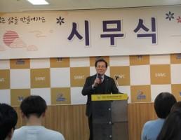 2019년 성남시장애인종합복지관 시무식 01
