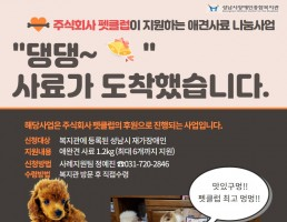 주식회사 펫클럽에서 전달해주신 후원품 배분 관련 포스터>
