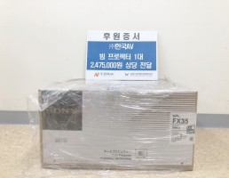 (주)한국AV에서 전달해주신 후원품 사진