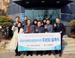성남시장애인종합복지관 후원회