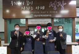 카페 성장 위탁협약식 때 촬영한 단체사진