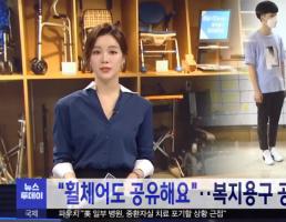 성남시복지용구공유센터 관련 MBC뉴스 방영자료