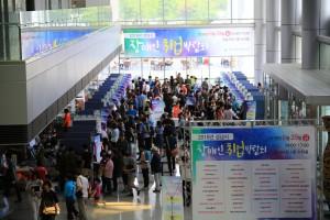 성남시장애인취업박람회