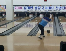 2018 장애인 볼링 국가대표 선발전
