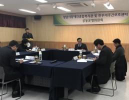 2018년 제1차 성남시장애인종합복지관 및 한우리장애인주간보호센터 공동운영위원회