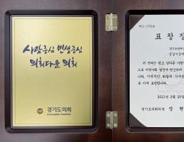 성남시장애인종합복지관 도의회의장 표창 수여