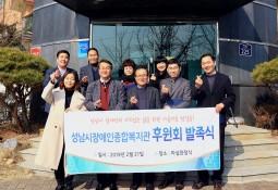 2019년 성남시장애인종합복지관 후원회 '성장' 발족식 기념사진