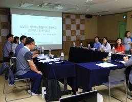 성남시지역사회보장협의체 총괄분과 8월 정기회의 진행