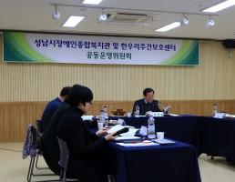 2019년 제 1차 공동운영위원회