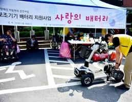 2018년 저소득 장애인의 전동 이동보조기기 배터리 지원 01