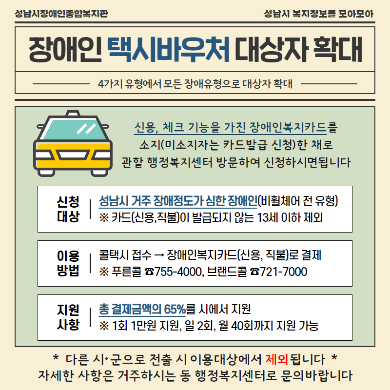 장애인 택시바우처 대상자 확대 관련 포스터