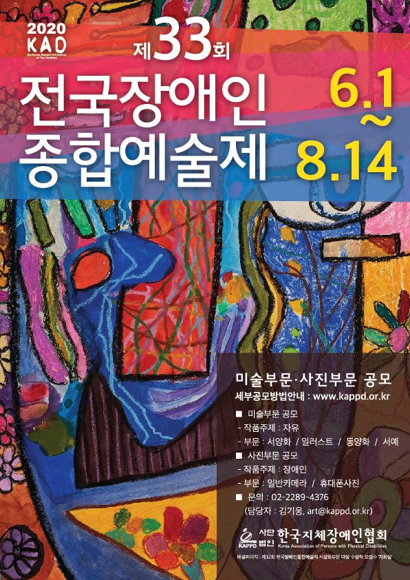 제33회 전국장애인종합예술제 홍보포스터