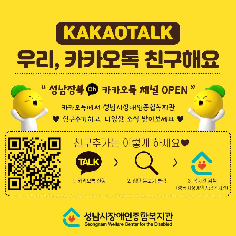 [성남시장애인종합복지관] 카카오채널 오픈