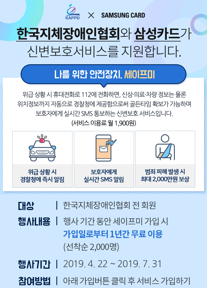 """한국지체장애인협회 """"신변보호서비스"""" 가입지원사업"""