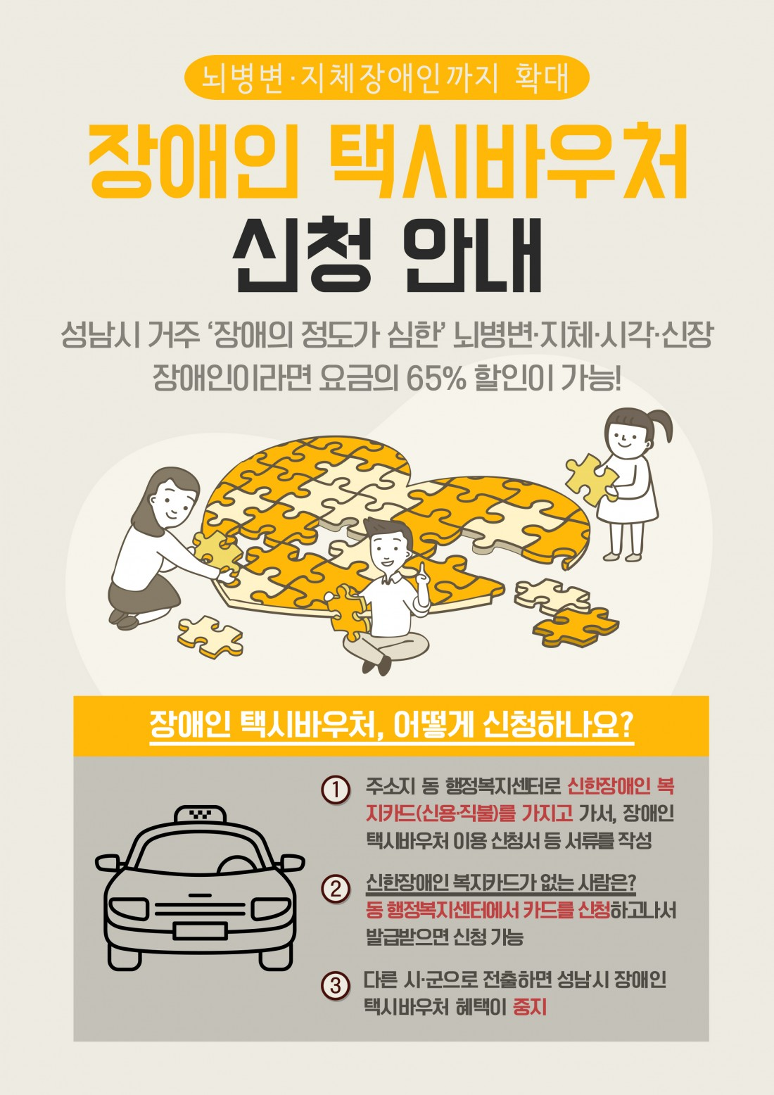 장애인 택시바우처 안내 포스터