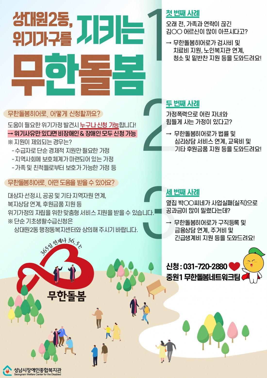 무한돌봄네트워크 홍보 포스터
