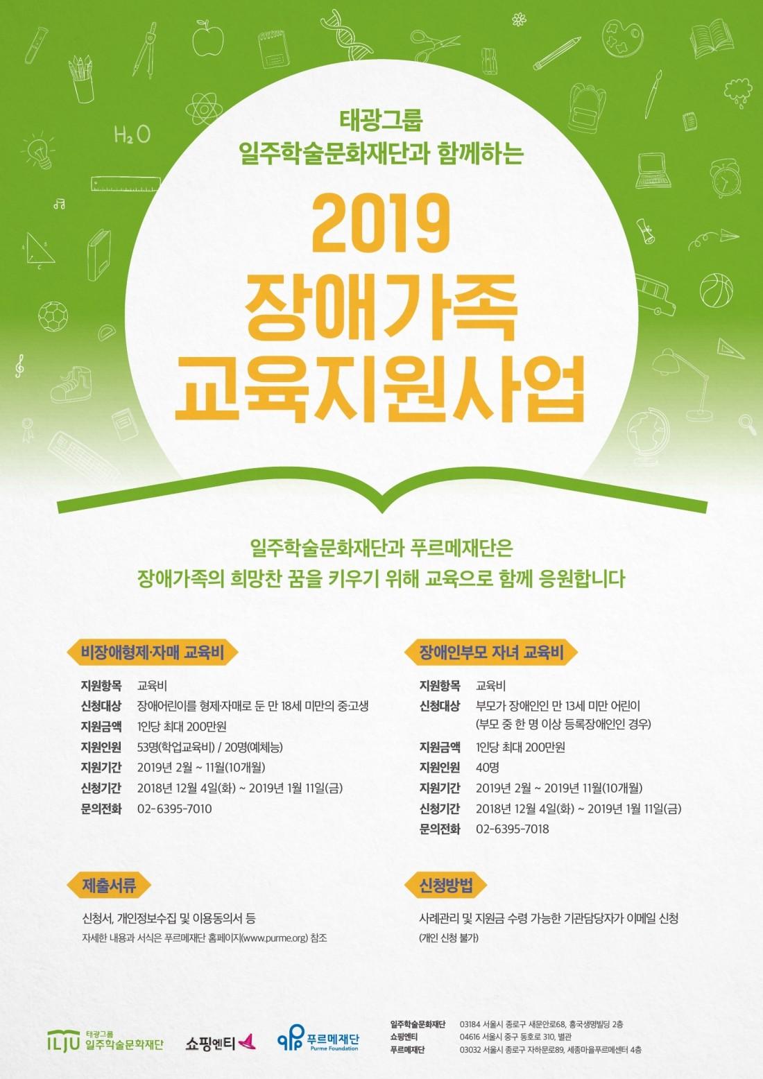 2019 장애가족 교육지원사업 홍보 포스터