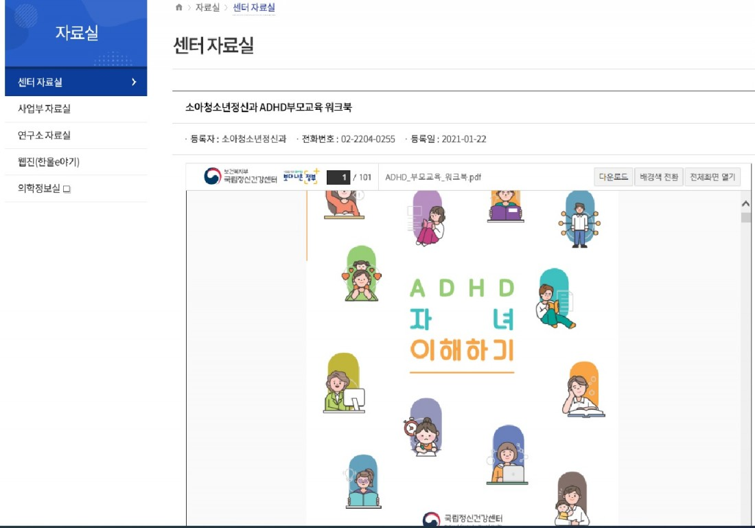 국립정신건강센터 ADHD 부모교육 워크북 표지