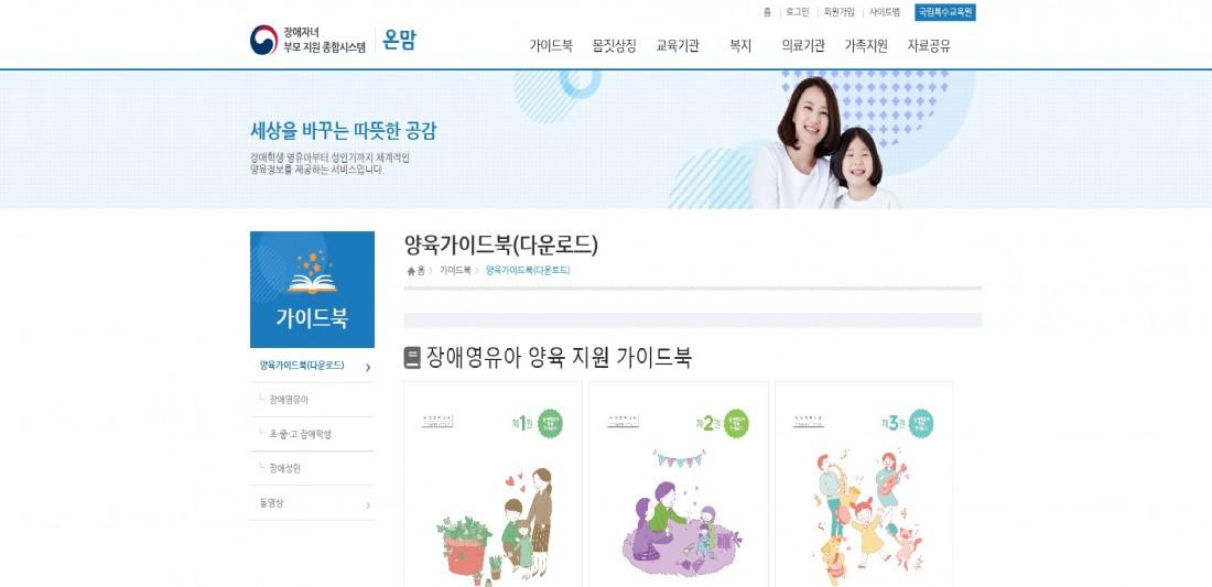 국립특수교육원 장애인자녀 [온맘] 부모지원 종합시스템 가이드북 표지